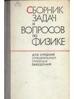 Сборник задач и вопросов по физике.