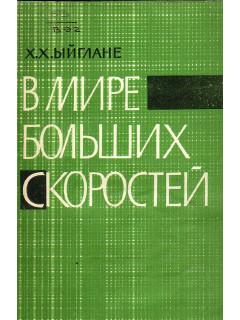 Книга В мире больших скоростей. по цене 110.00 р.
