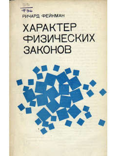 Книга Характер физических законов по цене 510.00 р.