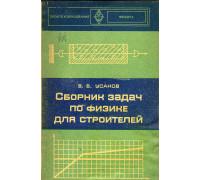 Сборник задач по физике для строителей.