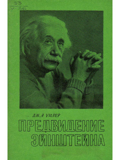 Предвидение Эйнштейна.