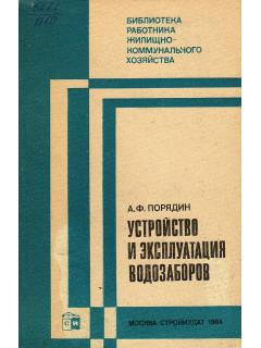 Книга Устройство и эксплуатация водозаборов. по цене 320.00 р.