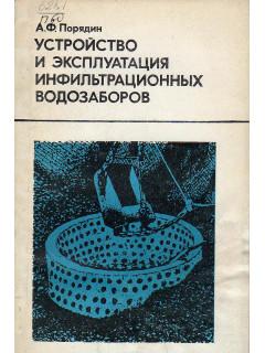 Устройство и эксплуатация инфильтрационных водозаборов.