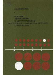 Основы автоматики и автоматизации водопроводно-канализационных сооружений.