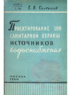 Книга Проектирование зон санитарной охраны источников водоснабжения. Часть 2 по цене 340.00 р.