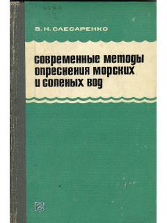 Книга Современные методы опреснения морских и соленых вод. по цене 280.00 р.