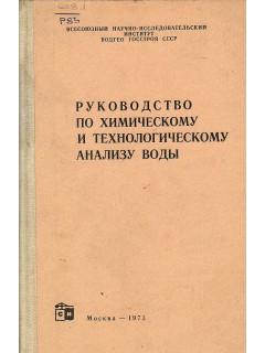 Книга Руководство по химическому и технологическому анализу воды. по цене 170.00 р.