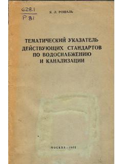 Книга Тематический указатель действующих стандартов по водоснабжению и канализации по цене 230.00 р.