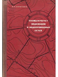 Книга Схемы и расчет водоводов и водопроводных сетей. по цене 340.00 р.
