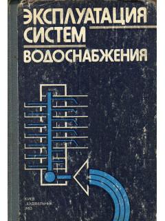 Книга Эксплуатация систем водоснабжения. по цене 680.00 р.