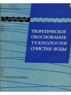 Книга Теоретическое обоснование технологии очистки воды по цене 170.00 р.