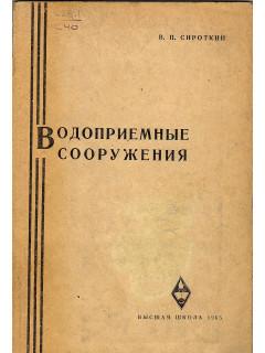 Книга Водоприемные сооружения по цене 230.00 р.