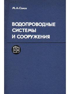 Водопроводные системы и сооружения.