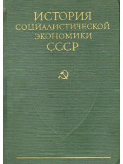 История социалистической экономики СССР. Том 1, 2, 6
