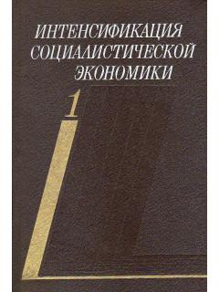 Интенсификация социалистической экономики. В 5 томах., 6 книгах.