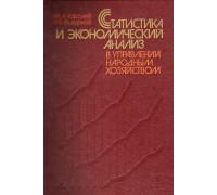 Статистика и экономический анализ в управлении народным хозяйством.