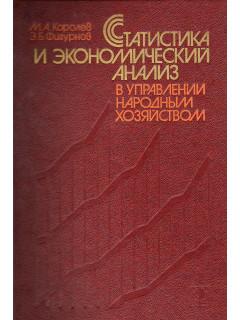 Книга Статистика и экономический анализ в управлении народным хозяйством. по цене 170.00 р.