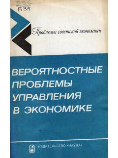 Книга Вероятностные проблемы управления в экономике по цене 280.00 р.