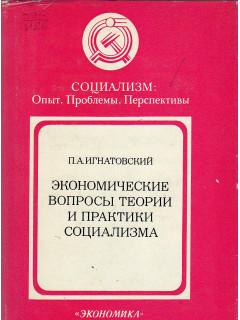 Экономические вопросы теории и практики социализма.