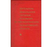 Деятельность Ленинградской партийной организации по совершенствованию государственного аппарата.