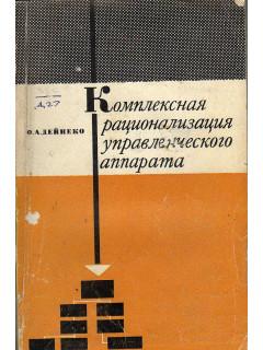 Книга Комплексная рационализация управленческого аппарата. по цене 200.00 р.