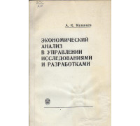 Экономический анализ в управлении исследованиями и разработками