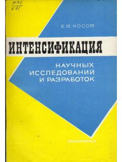 Книга Интенсификация научных исследований и разработок по цене 280.00 р.