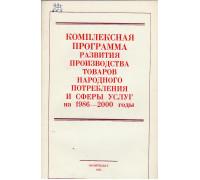 Комплексная программа развития производства товаров народного потребления и сферы услуг на 1986-2000 годы.