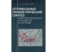 Оптимальный параметрический синтез. Электротехнические устройства и системы