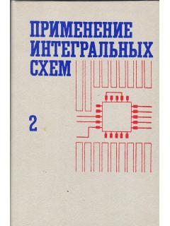 Применение интегральных схем. Практическое руководство в двух книгах. Книга 2