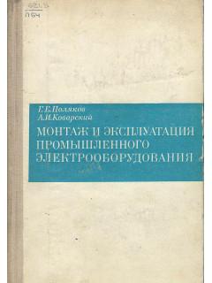 Книга Монтаж и эксплуатация промышленного электрооборудования. по цене 280.00 р.