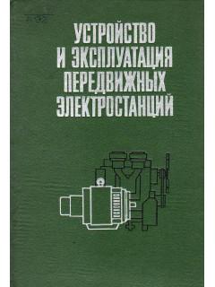 Книга Устройство и эксплуатация передвижных электростанций по цене 410.00 р.