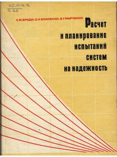 Книга Расчет и планирование испытаний систем на надежность. по цене 1 460.00 р.