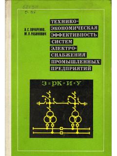 Технико-экономическая эффективность систем электроснабжения промышленных предприятий.