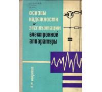 Основы надежности и эксплуатации электронной аппаратуры.