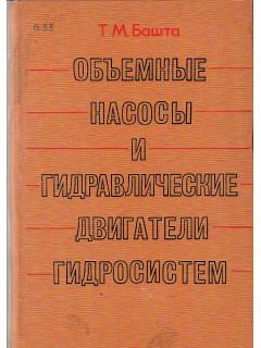 Книга Объемные насосы и гидравлические двигатели гидросистем. по цене 260.00 р.