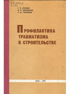 Книга Профилактика травматизма в строительстве. по цене 150.00 р.