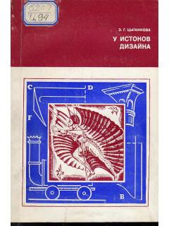 Книга У истоков дизайна. по цене 90.00 р.
