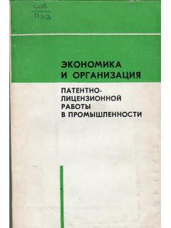 Книга Экономика и организация патентно-лицензионной работы в промышленности. по цене 170.00 р.