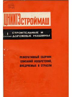 Книга Реферативный сборник описаний изобретений, внедряемых в отрасли по цене 450.00 р.