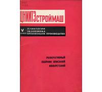 Реферативный сборник описаний изобретений, внедряемых в отрасли