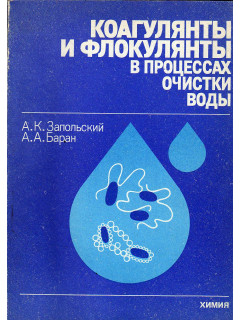 Коагулянты и флокулянты в процессах очистки воды.