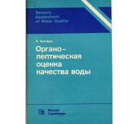 Органолептическая оценка качества воды.