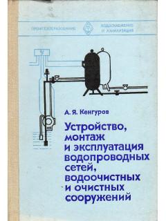 Книга Устройство, монтаж и эксплуатация водопроводных сетей, водоочистных и очистных сооружений. по цене 170.00 р.