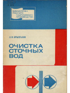 Книга Очистка сточных вод по цене 170.00 р.