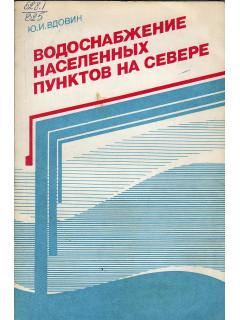 Книга Водоснабжение населенных пунктов на севере по цене 390.00 р.