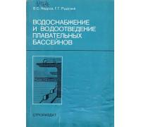 Водоснабжение и водоотведение плавательных бассейнов.