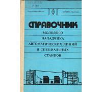 Справочник молодого наладчика автоматических линий и специальных станков.