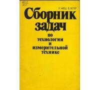 Сборник задач по технологии и измерительной технике.
