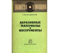 Абразивные материалы и инструменты.